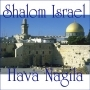Хава Нагила, музыкальный сборник (2 CD)