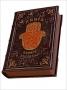 Книга нашего наследия, Э. Ки-Тов, подарочный переплет (кожа)