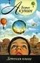 Детская книга, Борис Акунин