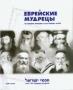 Еврейские мудрецы со времен Мишны и до наших дней