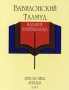Вавилонский Талмуд. Антология Агады. Том 3