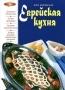 Еврейская кухня, Элга Боровская