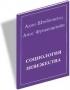 Социология невежества, А. Штейнзальц