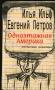Одноэтажная Америка, И. Ильф и Е. Петров