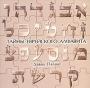 Тайны еврейского алфавита, Давид Палант