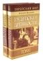 Иудейские древности,  в 2-х томах, Иосиф Флавий