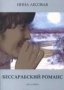 Бессарабский романс, Инна Лессовая