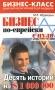 Бизнес по-еврейски с нуля. Истории на $1000000, М. Абрамович
