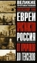 Евреи. Христианство. Россия: от пророков до генсеков, А. Кац