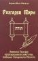 Разгадки Торы, р. Авраам Яков Финкель