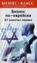 Бизнес по-еврейски. 67 золотых правил, Михаил Абрамович