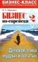 Бизнес по-еврейски-2. Деловая этика мудрых и богатых, М. Абрамов