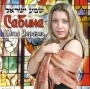 """Шма Исраэль"", Сабина (CD)"