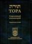 Тора и Афтарот соременный комментарий р. Г. Плаута