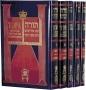 Тора, комментарии Раши, Рамбана, Ибн-Эзры и др., 5 томов