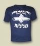 Футболка - Израильский подводный флот