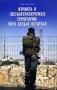Израиль и (не)контролируемые территории, А. Эпштейн