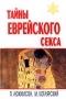 Тайны еврейского секса, П. Люкимсон, М. Котлярский