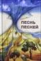 Песнь Песней, А. Штейнзальц