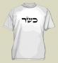 Футболка - Kosher