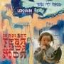 Жаждет тебя душа моя, Лехаим (CD)