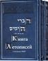 Книга Диврей а-Ямим (Летописей) с толкованием Раши. 2 тома