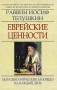 Еврейские ценности, р. Иосиф Телушкин
