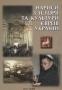 Нариси з історії та культури євреїв України.