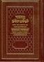 Махзор на Шалош регалим (три праздника)