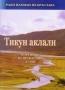 Тикун а-Клали