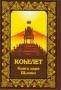 Коелет (Эклезиаст). Книга царя Шломо (Соломона) с комментариями