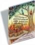 Рассказы о необычайном раби Нахмана из Браслава, с комментариями