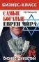 Самые богатые евреи мира,  Л. Д. Вайнштейн