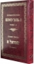 Пророки. Книга Шмуэль, алеф, 1-й том.