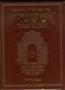 Мишна. Трактат Кидушин, комментарий р. Овадья Бартеноро