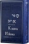 Книга Иова (Ийов) с комментарием РАМБАНа