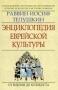 Энциклопедия еврейской культуры, Раввин Иосиф Телушкин